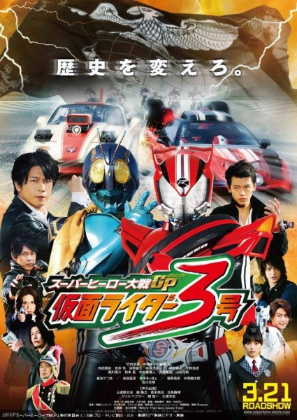 super-hero-taisen-gp